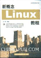 科海新概念Red Hat Linux 7.0教程