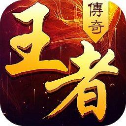 百度王者传奇手游v1.0.7.175 官网安卓版