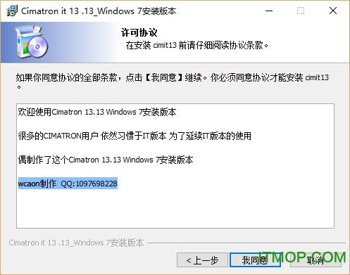 cimatron it 13(支持win7) 32&64位 完美中文免费版 0