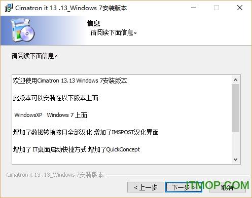 cimatron it 13(支持win7) 32&64位 完美中文免费版 2