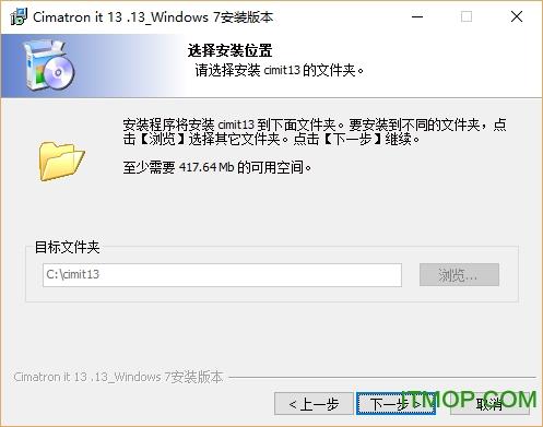 cimatron it 13(支持win7) 32&64位 完美中文免费版 3