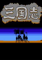 三国志1中原的霸者中文版