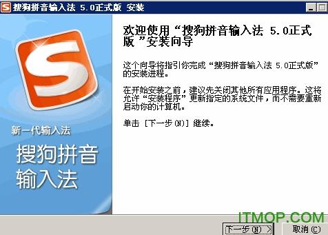 搜狗拼音输入法2010下载 搜狗拼音输入法历史版本下载v2010 官方老版