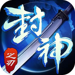 封神之刃游戏龙8国际娱乐唯一官方网站