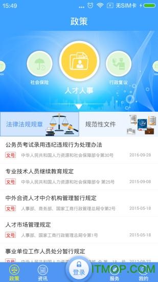 宁波人社手机版 v2.7.0 安卓版 0