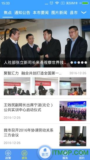 宁波人社手机版 v2.7.0 安卓版 2