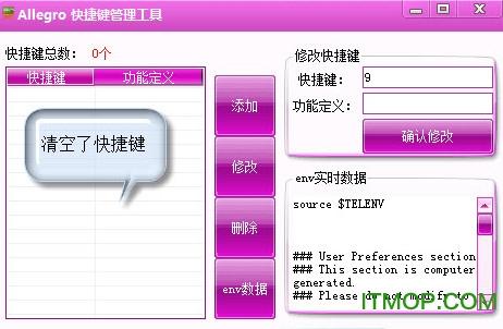Allegro快捷键管理工具 v1.2 绿色免费版 1