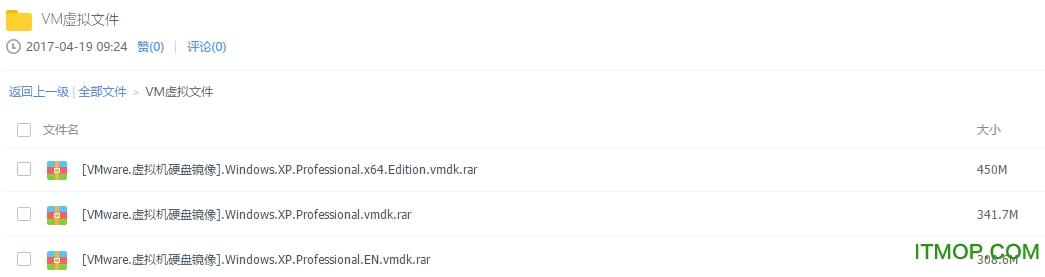 vmware虚拟机xp镜像vmdk winxp专用 0