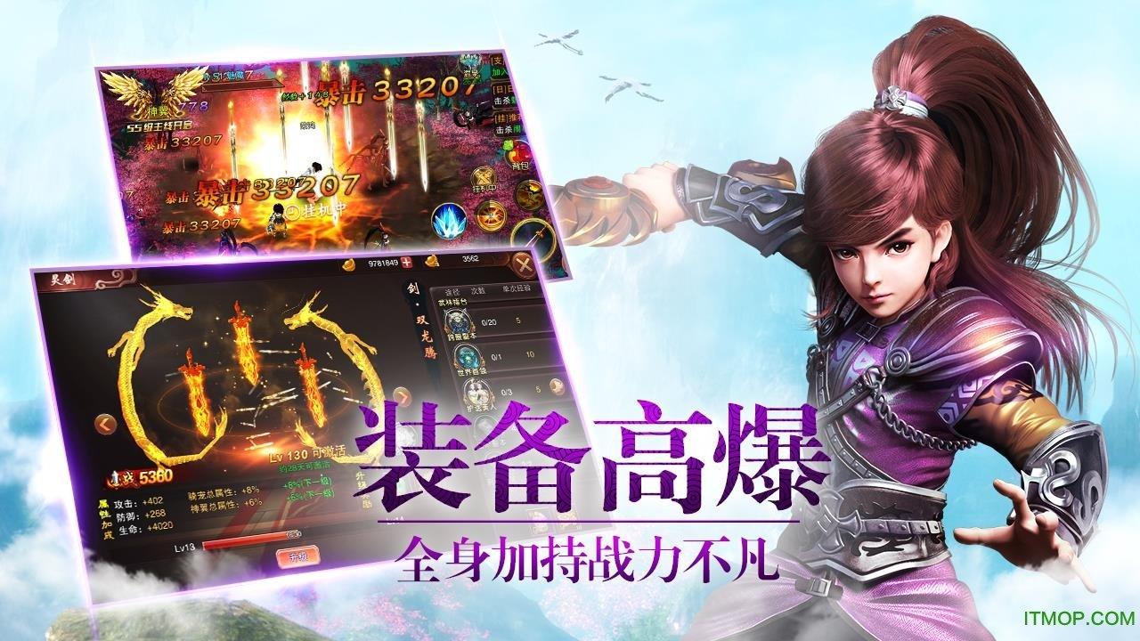 古剑飞仙果盘版 v1.20200518.211 安卓版 3