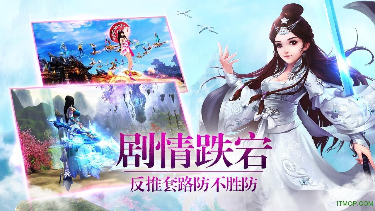 古剑飞仙果盘版 v1.20200518.211 安卓版 0