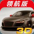 九游uc版3D极品赛车
