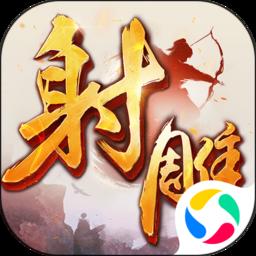 射雕英雄传手游(正版授权)