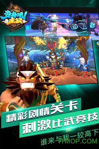 九游变身吧主公手游 v1.7.1 官网安卓最新版2