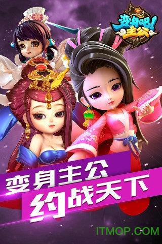 九游变身吧主公手游 v1.7.1 官网安卓最新版3