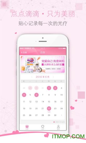时光姬美容仪软件 v3.2.2 官网安卓版 2