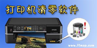 打印机清零软件