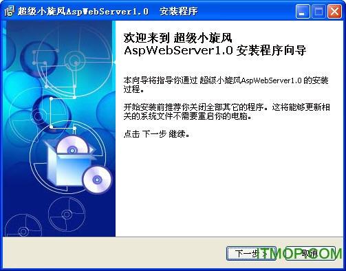 小旋风asp webserver软件 官方安装版 0