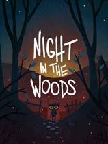林中之夜汉化版(Night in the Woods)