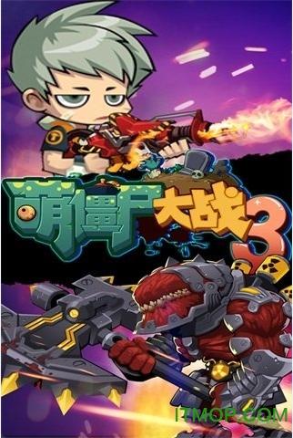 萌僵尸大战3中文版 v1.2 官网安卓版 0