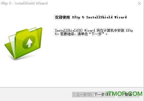xftp5中文版 v5.0.1090 最新版_附注册码 0