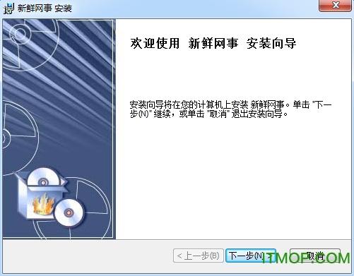 新鲜网事客户端 v1.0.0 正式版 0