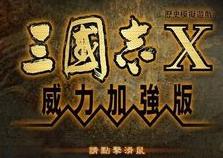三国志10威力加强版(内存+存档+剧本修改器)