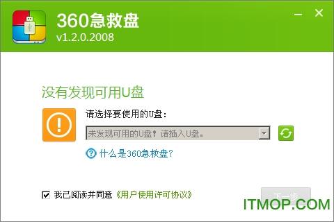 360急救盘系统重装大师 v1.2.0.2012 U盘版 0