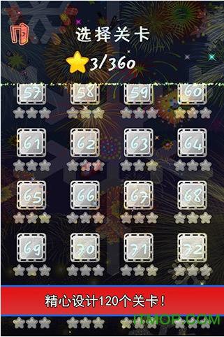 消灭星星之幸运星游戏 v1.0.2 安卓版1