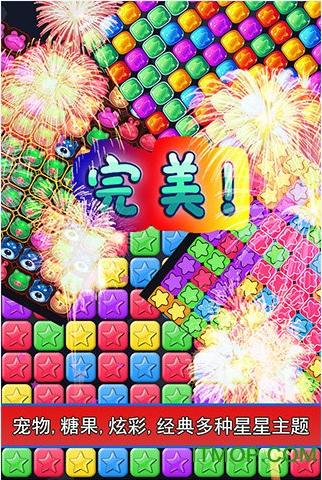 消灭星星之幸运星游戏 v1.0.2 安卓版3