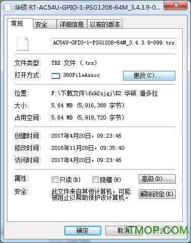 斐讯K2最新刷机固件(附华硕潘多拉固件) v22.4.5.39 官方版 0