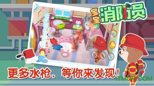 宝宝消防员儿童教育游戏 v2.11 官方安卓版 3
