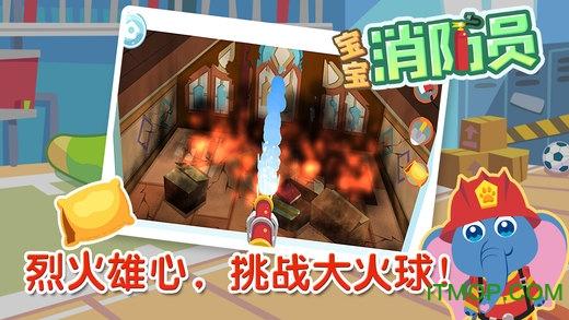 宝宝消防员儿童教育游戏 v2.11 官方安卓版 1