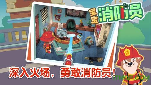 宝宝消防员儿童教育游戏 v2.11 官方安卓版 0