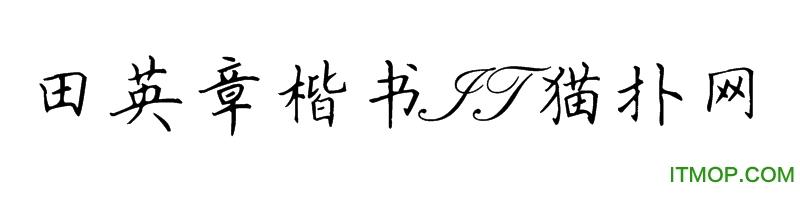 田英章楷书字体