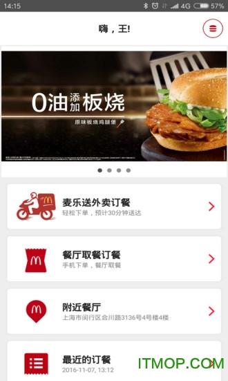 麦当劳Pro v5.6.0.0 安卓版0