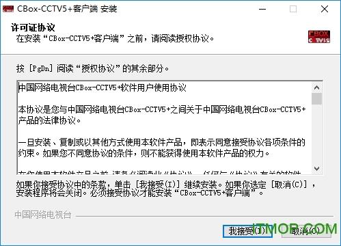 CBox CCTV5+体育直播 v1.0 官方安装版 0