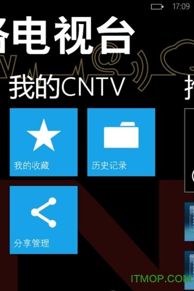 中国网络电视台(CNTV) v1.0 WP7越狱版0