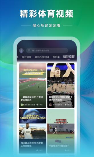 CBox CCTV5(央视体育频道客户端) v3.1.2 安卓版 1