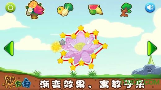 熊大叔宝宝连线植物版 v1.7.2 最新安卓版 0