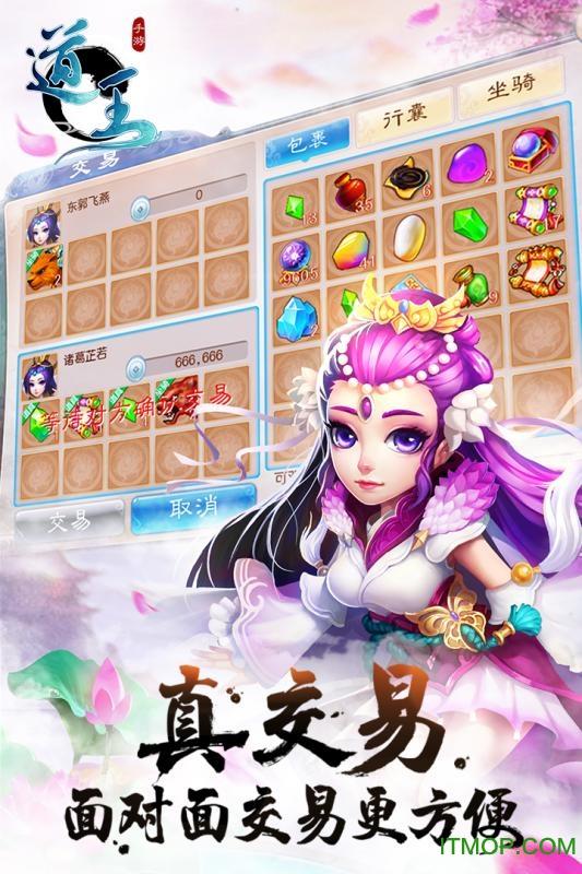 九游版道王手游 v3.1 安卓版 3