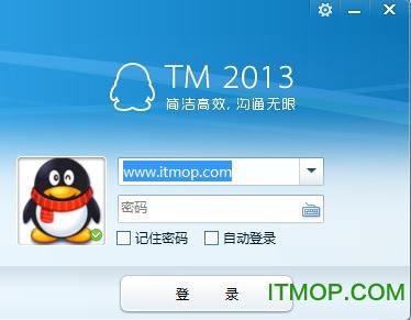 腾讯tm2013精简绿色版