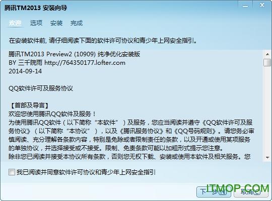 腾讯tm2013精简绿色版 preview3 内存优化无广告版 0