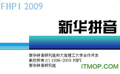 新华拼音文字输入法