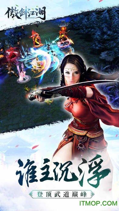 傲剑江湖手机游戏 v1.2.7 官网安卓版0