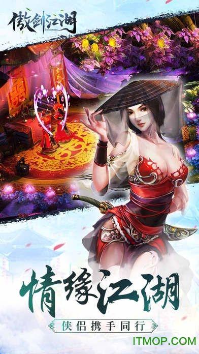 傲剑江湖手机游戏 v1.2.7 官网安卓版1