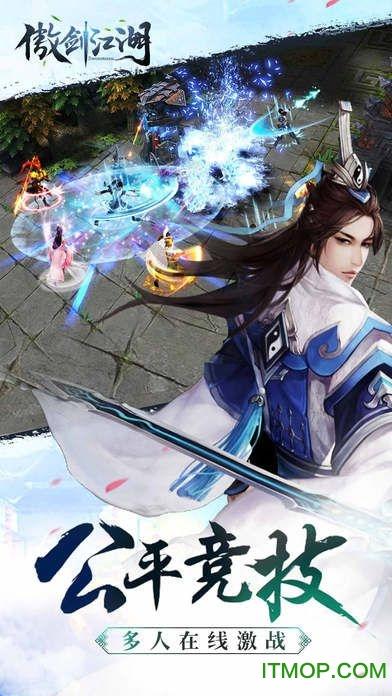 傲剑江湖手机游戏 v1.2.7 官网安卓版2