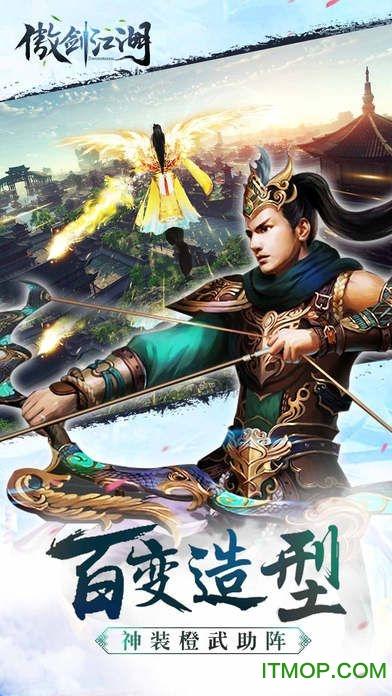 傲剑江湖手机游戏 v1.2.7 官网安卓版3