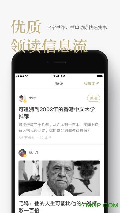 蜗牛读书苹果手机版 v1.8.11 iPhone版 2