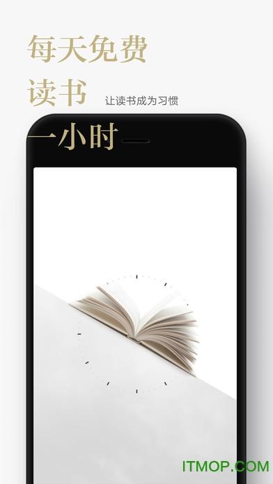 蜗牛读书苹果手机版 v1.8.11 iPhone版 3