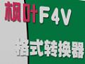 枫叶f4v格式转换器